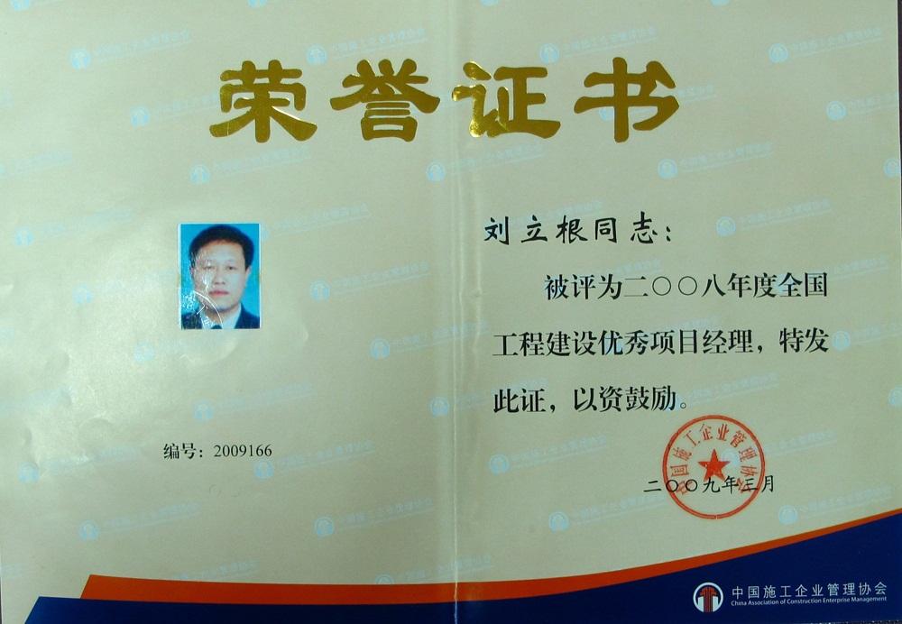 项目经理�y.i_刘立根同志获2008年度全国优秀项目经理称号